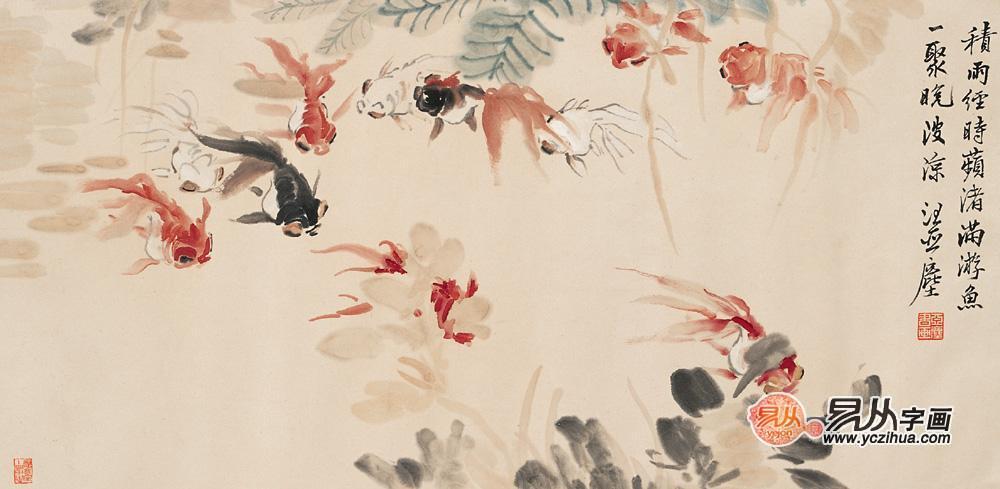 金鱼水墨画名家作品:在近代现画坛中,出现了一些极为创新的名家,他们创作的金鱼水墨画作品都刻上了时代的烙印。他们学习了西方的绘画艺术,并通过自己的努力将西方绘画的一些特点运用在了中国画中,形成了现代艺术家特有绘画风格,用自己的画笔创作出了一幅幅活灵活现的金鱼水墨画,让人见而生爱。金鱼是很多人爱养的小生命,他们体型小,眼睛大,又是一个十足的吃货,养过金鱼的朋友一定知道这金鱼是不知饥饱的,死也多半是被撑死的。金鱼的尾巴很有特点,像少女穿着欧根纱的连衣裙摆似的,非常仙,笔者在想服装设计师们在设计高雅美丽的裙子的时